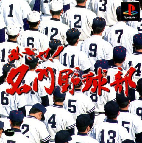 Mezase! Meimon Yakyubu - PlayStation (Japan)