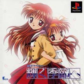 Kagayaku Kisetsu e - PlayStation (Japan)