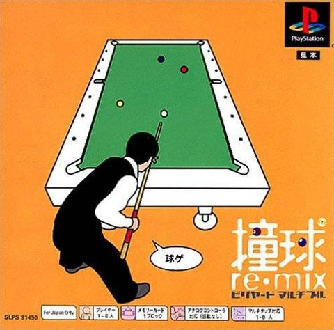 Doukyu Re-Mix: Billiards Multiple (PSOne Books) - PlayStation (Japan)