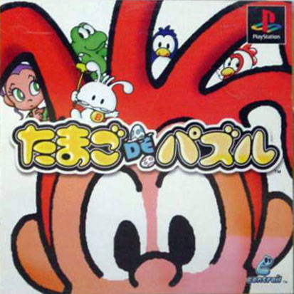 Tamago de Puzzle - PlayStation (Japan)