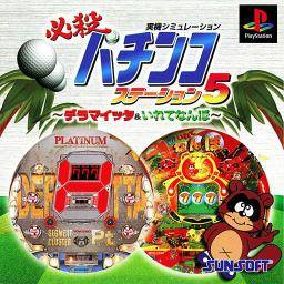 Hissatsu Pachinko Station 5 - PlayStation (Japan)