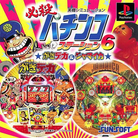 Hissatsu Pachinko Station 6 - PlayStation (Japan)