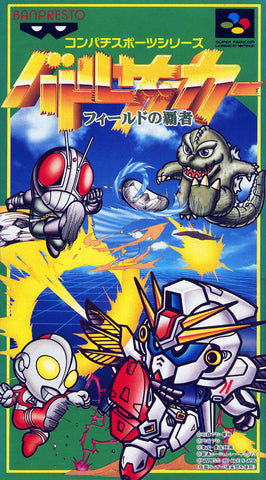 Battle Soccer: Field no Hasha - Super Famicom (Japan) [USED]