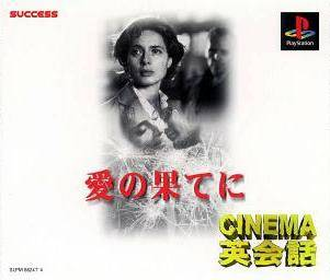 Cinema Eikaiwa: Ai no Hate ni - PlayStation (Japan)