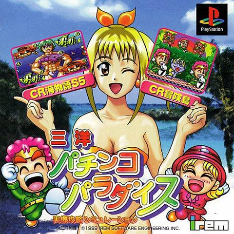 Sanyo Pachinko Paradise - PlayStation (Japan)
