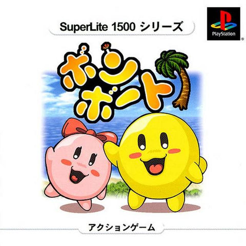 Bomb Boat (SuperLite 1500 Series) - PlayStation (Japan)