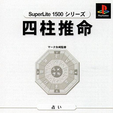 Mark Yagasaki no Shi-Hashira Suimyou (SuperLite 1500 Series) - PlayStation (Japan)