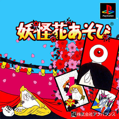 Youkai Hana Asobi - PlayStation (Japan)