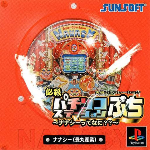 Hissatsu Pachinko Station Puchi - PlayStation (Japan)