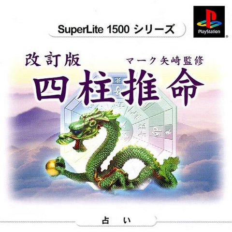 Kaiteiban Mark Yagazaki no Seiyou Senseijutsu (SuperLite 1500 Series) - PlayStation (Japan)