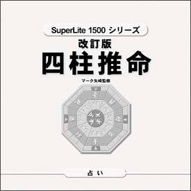 Kaiteiban Mark Yagazaki no Seiyou Shichusuimei (SuperLite 1500 Series) - PlayStation (Japan)