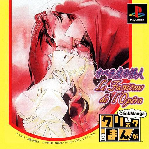 Click Manga: Opera Za no Kaijin - PlayStation (Japan)