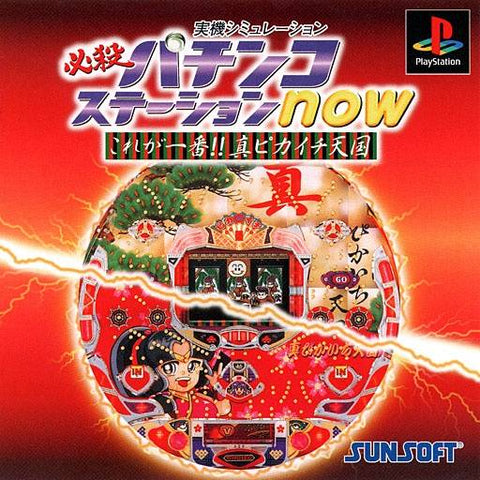 Hissatsu Pachinko Station Now - PlayStation (Japan)