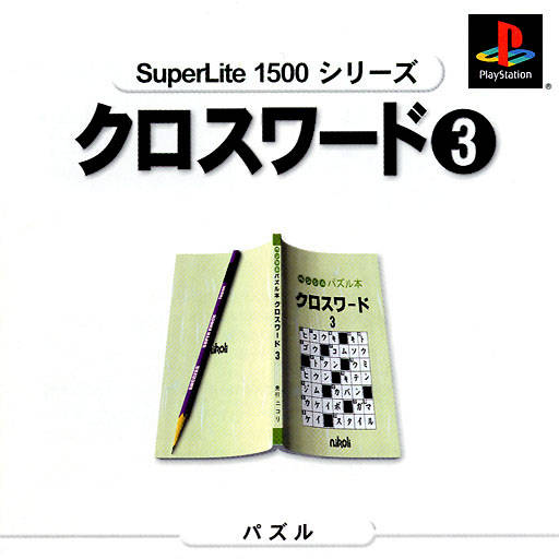 Crossword 3 (SuperLite 1500 Series) - PlayStation (Japan)
