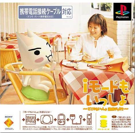 iMode mo Issho: Doko Demo Issho Tsuika Disc - PlayStation (Japan)