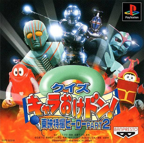 Quiz Charaokedon! Touei Tokusatsu Hero Part 2 - PlayStation (Japan)