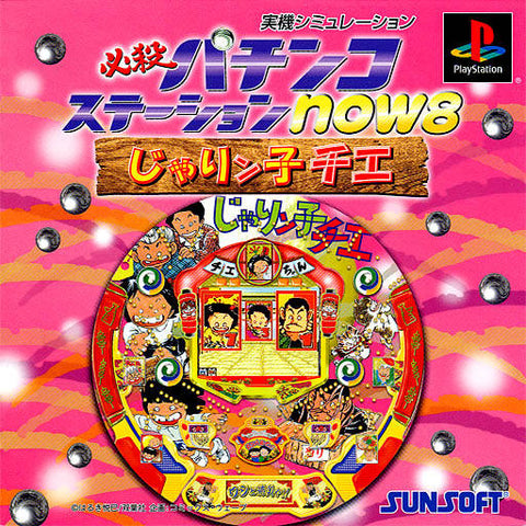 Hissatsu Pachinko Station Now 8 - PlayStation (Japan)