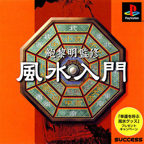 Feng Shui Nyuumon - PlayStation (Japan)