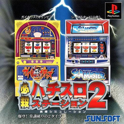 Hissatsu Pachi-Slot Station 2 - PlayStation (Japan)