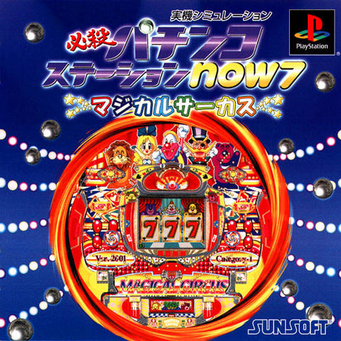 Hissatsu Pachinko Station Now 7 - PlayStation (Japan)