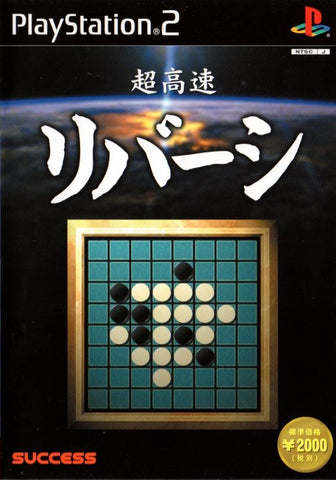 Choukousoku Reversi - PlayStation 2 (Japan)