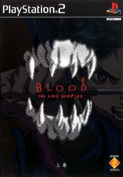 Blood: The Last Vampire - Joukan - PlayStation 2 (Japan)