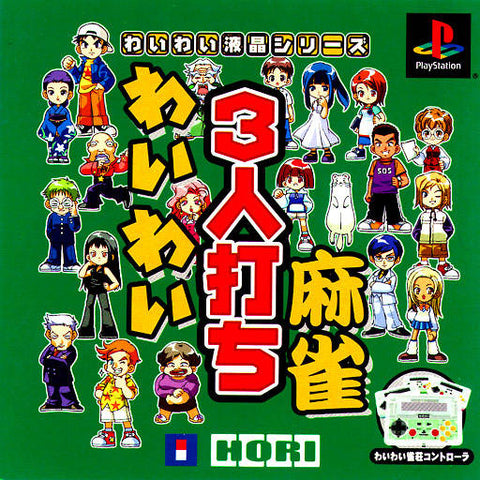 Wai Wai 3-nin Uchi Mahjong - PlayStation (Japan)