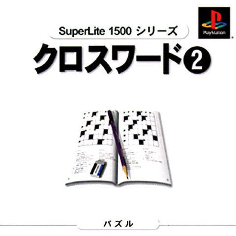 Crossword 2 (SuperLite 1500 Series) - PlayStation (Japan)