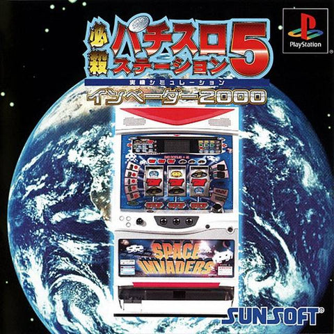 Hissatsu Pachi-Slot Station 5 - PlayStation (Japan)