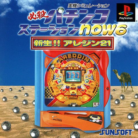 Hissatsu Pachinko Station Now 6 - PlayStation (Japan)