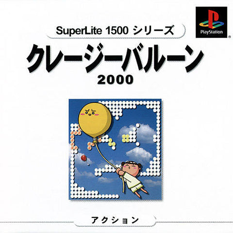 Crazy Balloon 2000 (SuperLite 1500 Series) - PlayStation (Japan)