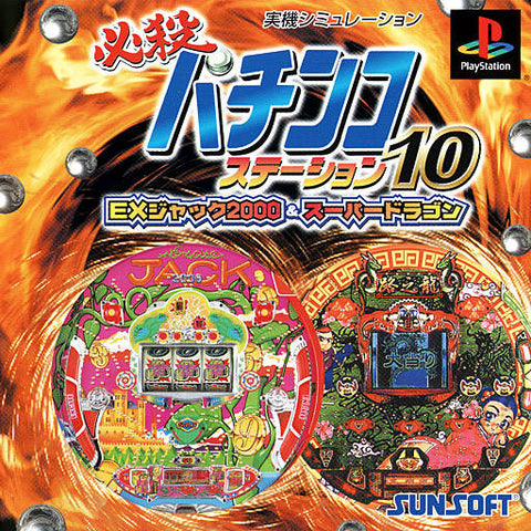 Hissatsu Pachinko Station 10 - PlayStation (Japan)