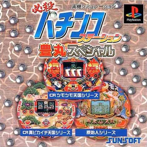 Hissatsu Pachinko Station Toyomaru Special - PlayStation (Japan)