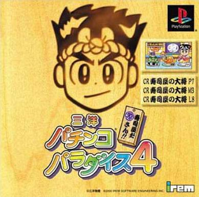 Sanyo Pachinko Paradise 4 - PlayStation (Japan)