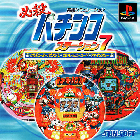 Hissatsu Pachinko Station 7 - PlayStation (Japan)