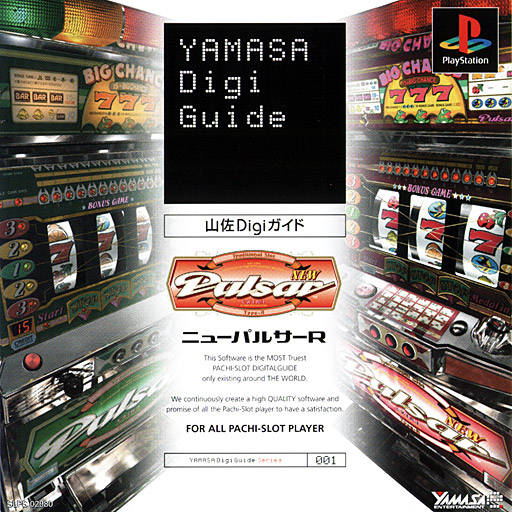 Yamasa Digi Guide: New Pulsar R - PlayStation (Japan)