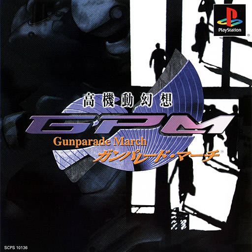 Gunparade March - PlayStation (Japan)