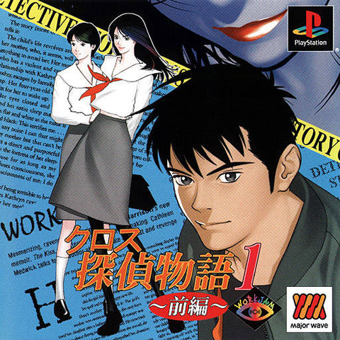 Cross Tantei Monogatari 1: Zenpen (Major Wave Series) - PlayStation (Japan)