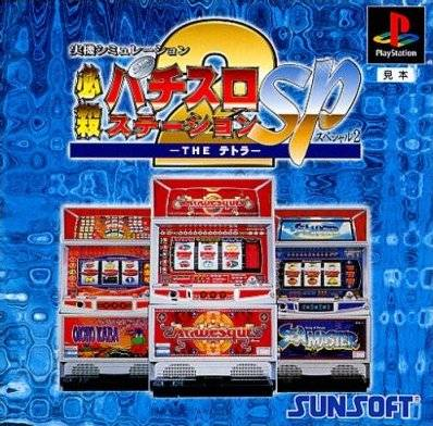 Hissatsu Pachi-Slot Station SP 2 - PlayStation (Japan)