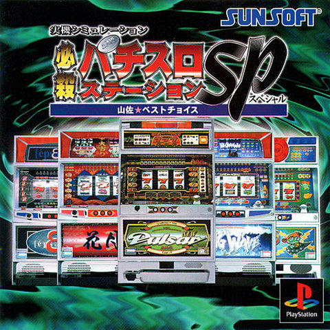 Hissatsu Pachi-Slot Station SP - PlayStation (Japan)