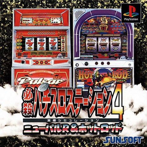 Hissatsu Pachi-Slot Station 4 - PlayStation (Japan)