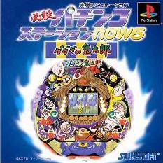 Hissatsu Pachinko Station Now 5 - PlayStation (Japan)