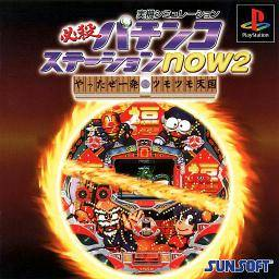 Hissatsu Pachinko Station Now 2 - PlayStation (Japan)