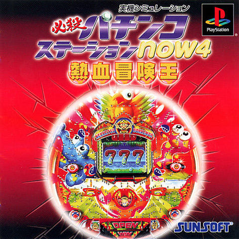 Hissatsu Pachinko Station Now 4 - PlayStation (Japan)