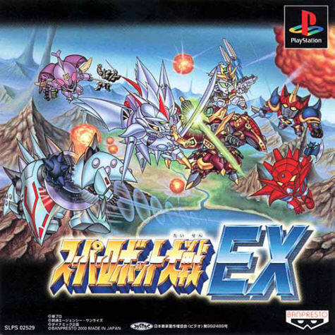 Super Robot Taisen EX - PlayStation (Japan)