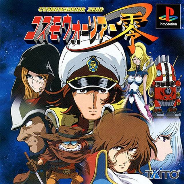 CosmoWarrior Rei (Zero) - PlayStation (Japan)