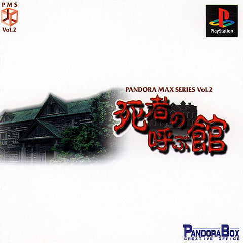 Shisha no Yobu Tachi (Pandora Max Series Vol. 2) - PlayStation (Japan)