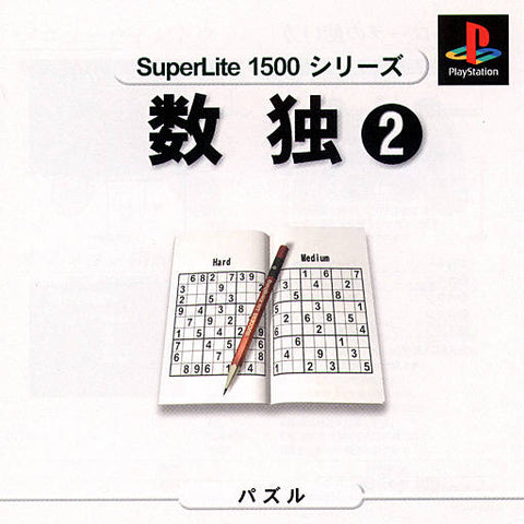 Sudoku 2 (SuperLite 1500 Series) - PlayStation (Japan)