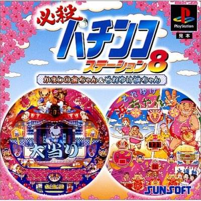Hissatsu Pachinko Station 8 - PlayStation (Japan)