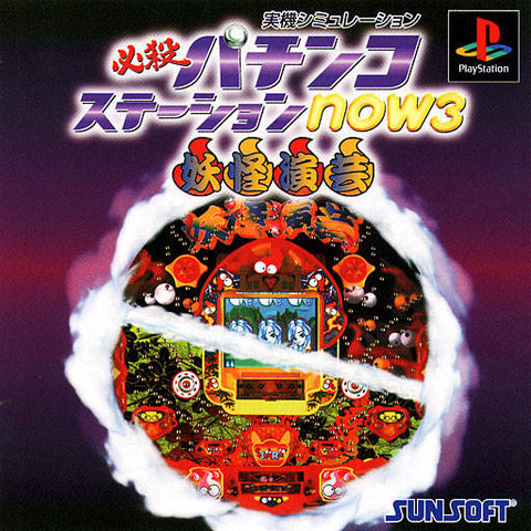 Hissatsu Pachinko Station Now 3 - PlayStation (Japan)